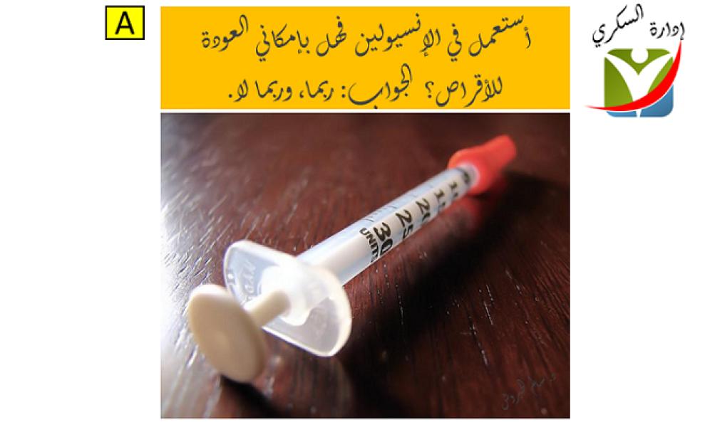 هل يمكن الرجوع للأقراص بعد التوقف عن الإنسولين بالعربيك