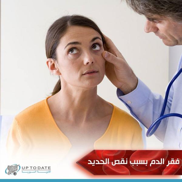 نصيحة مليمتر شريط اعراض نقص الحديد الحاد عند النساء Dsvdedommel Com