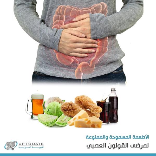 ما هي الأطعمة المسموحة والممنوعة لمرضى القولون العصبي بالعربيك