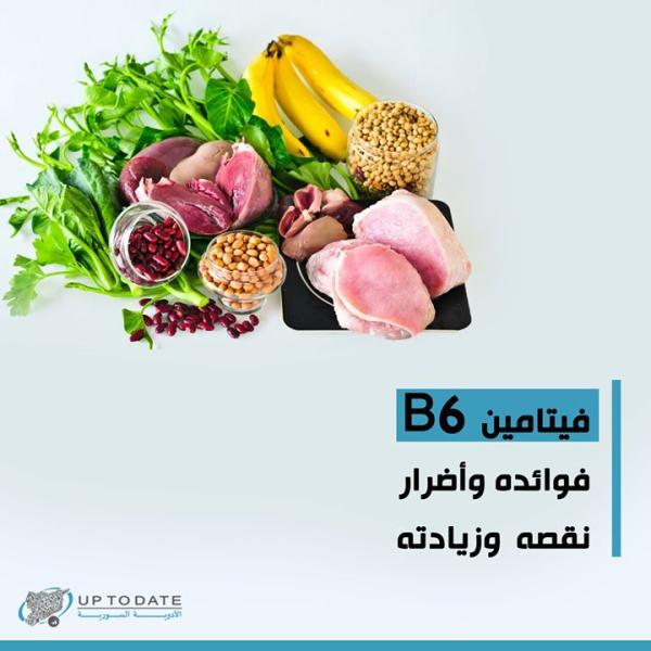 فيتامين B6 فوائده وأضرار نقصه وزيادته بالعربيك