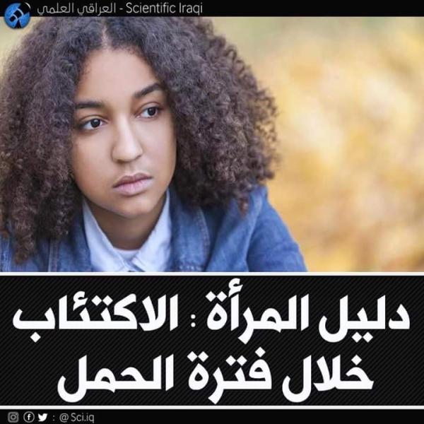 الاكتئاب خلال فترة الحمل بالعربيك