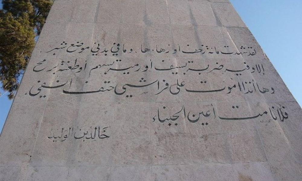 وفاة خالد بن الوليد بالعربيك